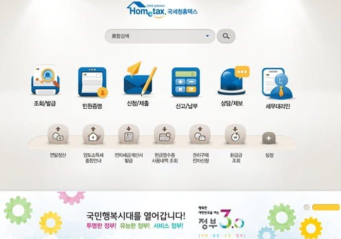 Làm thế nào để được giảm trừ thuế tại Hàn Quốc?