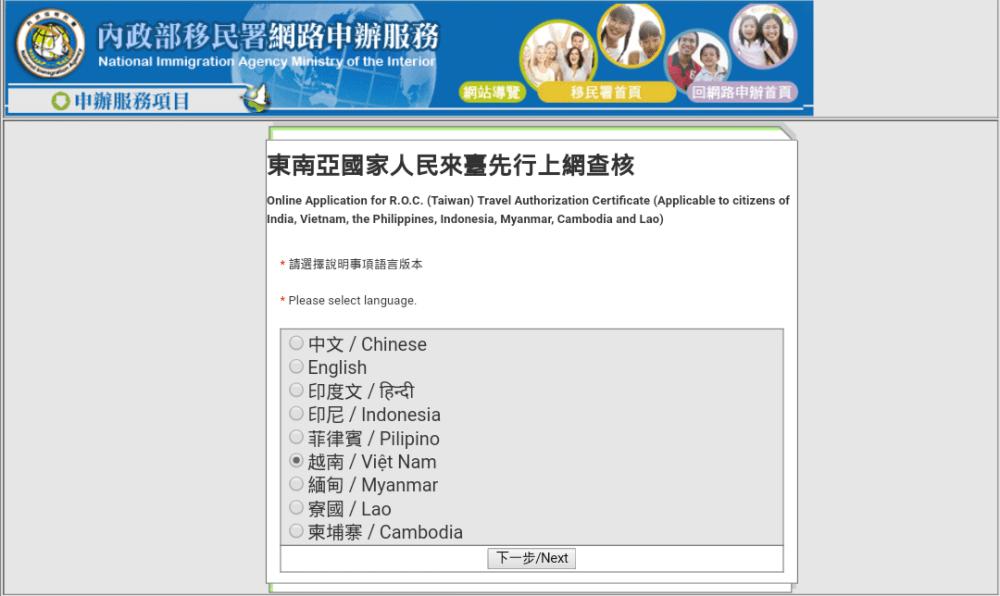 xin visa điện tử Đài Loan 3