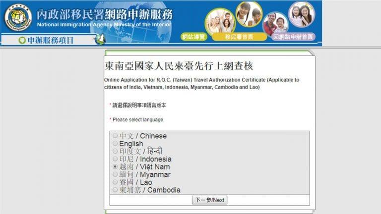 Cách xin visa điện tử Đài Loan