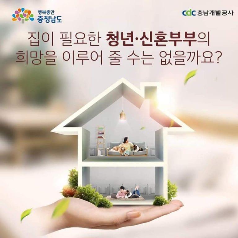 Miễn, giảm tiền thuê nhà cho gia đình đa văn hoá ở Asan (2020)