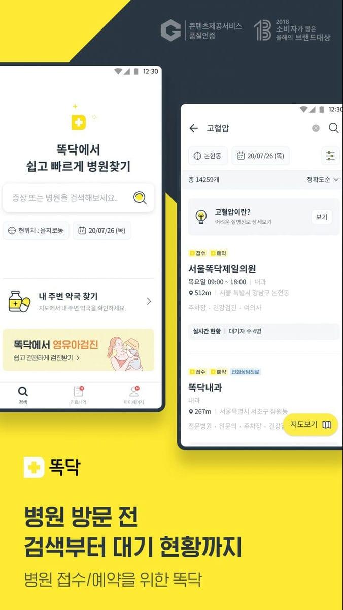 Đăng ký hoặc đặt lịch hẹn khám trên điện thoại Qua app 똑닥