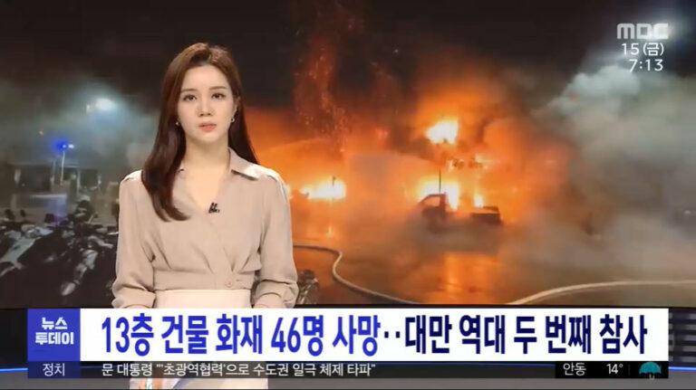 Đài Loan. Đốt hương muỗi gây cháy toà chung cư. Ít nhất 46 người bị chết cháy gần 50 người khác nhập viện cấp cứu.